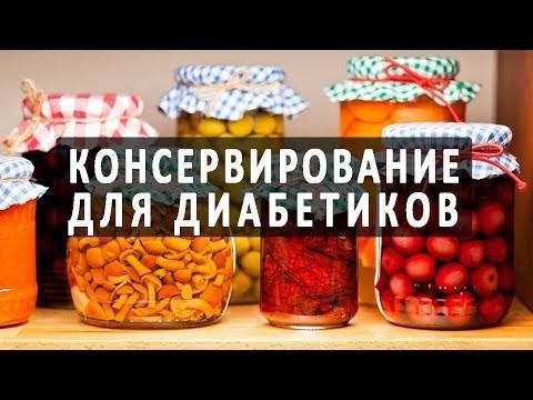 Рецепты заготовок для диабетиков