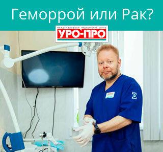 Риски и диагностика геморроя