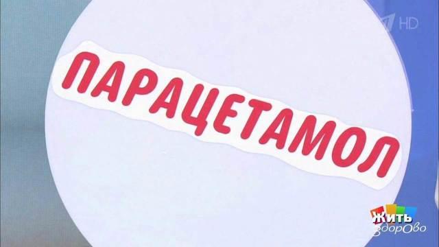 Парацетамол. Доступно о серьезном