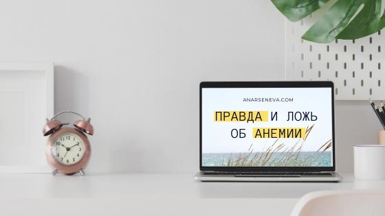 Мифы и факты об анемии